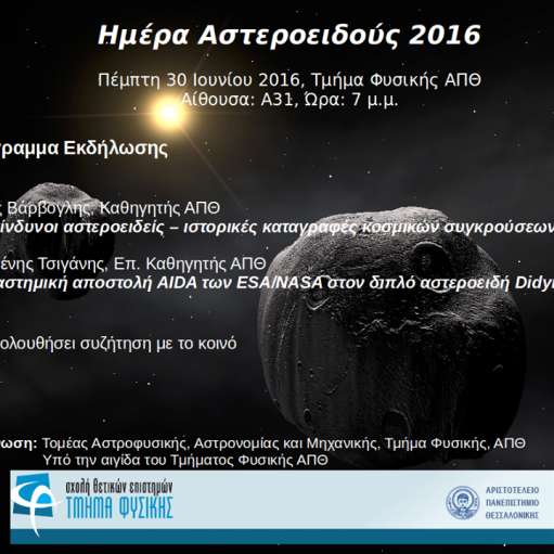 Αsteroid Day Greece 2016 - Aristotle University of Thessaloniki