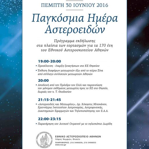 Asteroid Day Greece 2016 - National Observatory of Athens