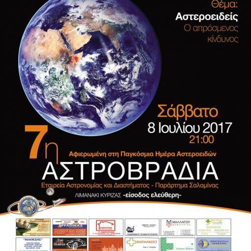 Παράρτημα Σαλαμίνας της Εταιρείας Αστρονομίας & Διαστήματος - 7η Αστροβραδιά Σαλαμίνας