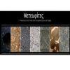Meteorites.gr